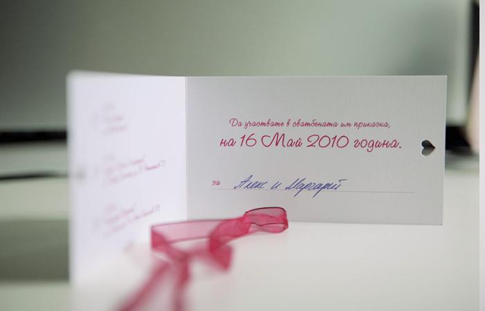 personal wedding invitation card design