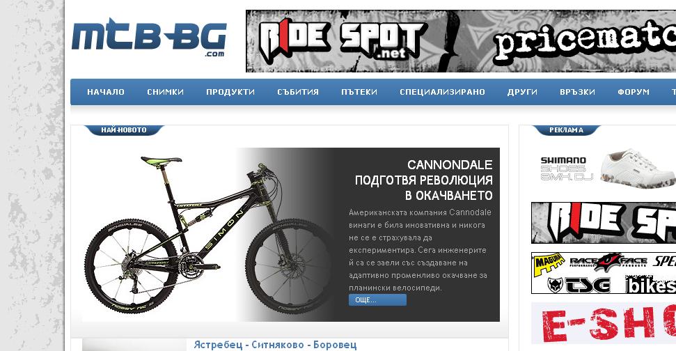 mtb-bg.com website logo design