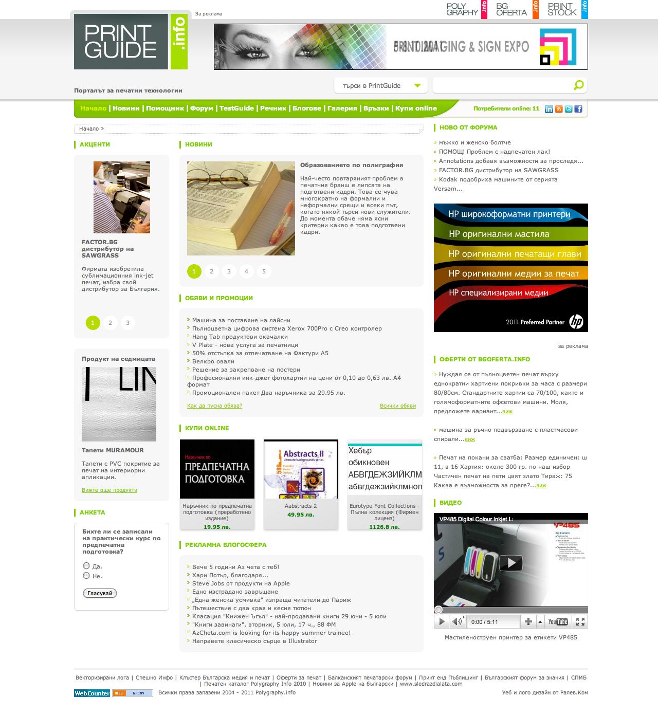 rebranding on the web