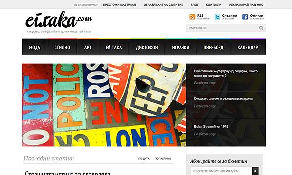 Eitaka.com bilingual logotype online