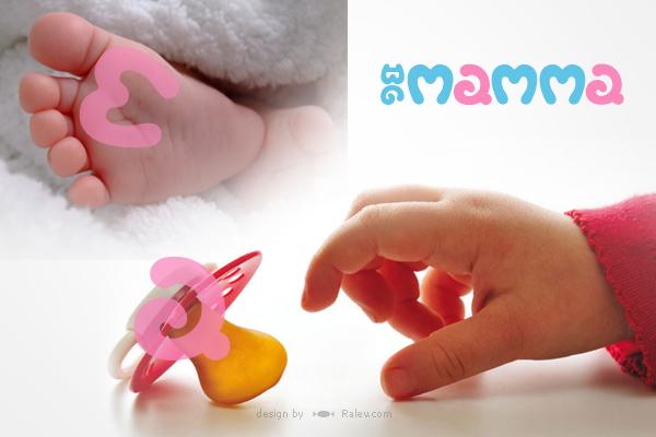 BG-Mamma - logo design presentation