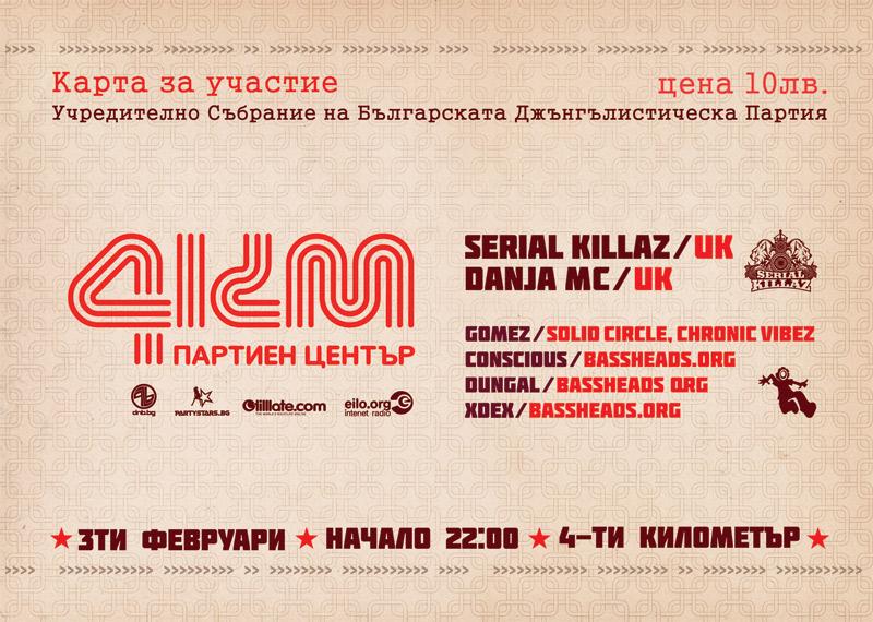 event ticket back design