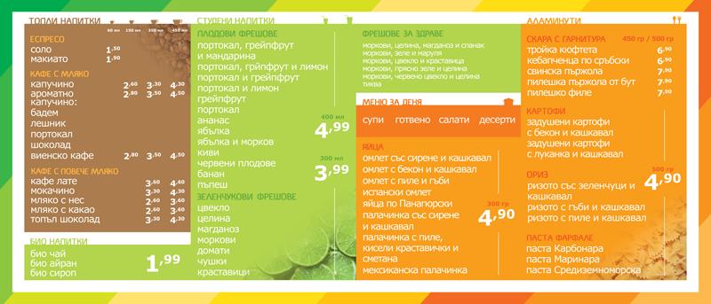 interior menu design variation