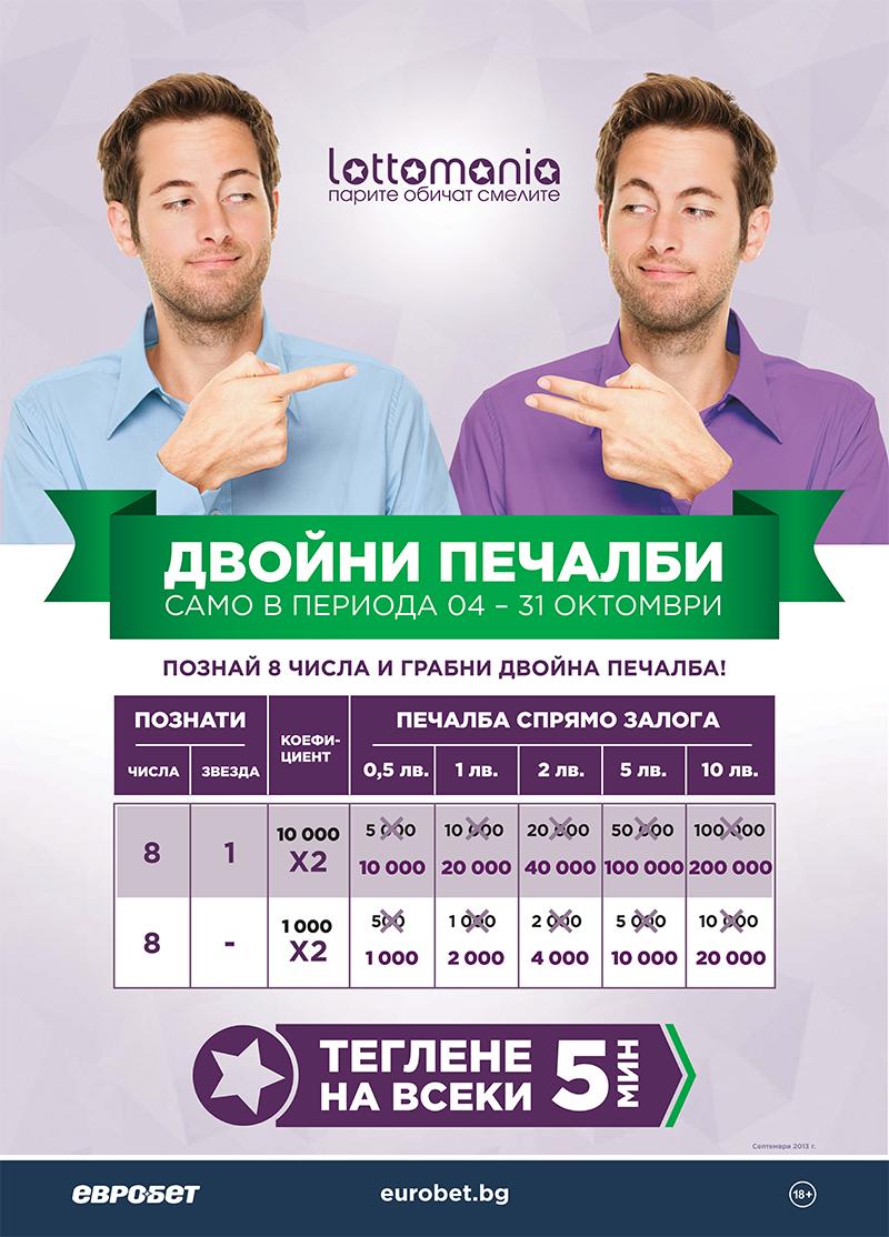 Lotomania-poster